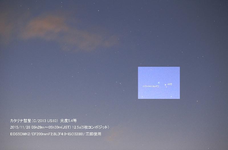 20151128薄明の中のカタリナ彗星A2