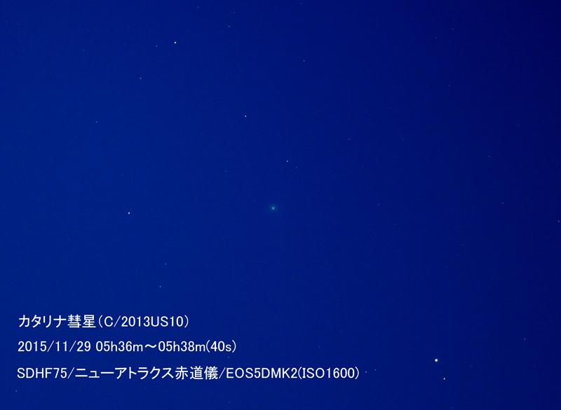 20151129カタリナ彗星(トリミング)a
