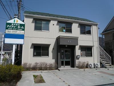 甲府市善光寺 不動産買取りのアイディーホーム 社屋