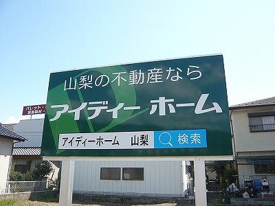 甲府市善光寺 不動産買取りのアイディーホーム 看板