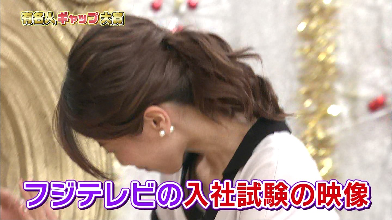 (速報)加藤綾子アナのパックリトリス開いた胸元からブラモロ見え☆☆☆wwwwwwwwwwwwww