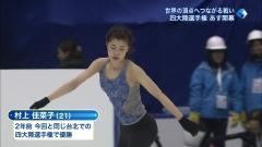 村上佳菜子スケスケ衣装四大陸選手権画像6