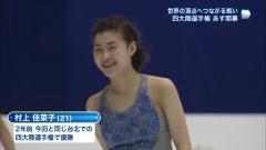 村上佳菜子スケスケ衣装四大陸選手権画像8