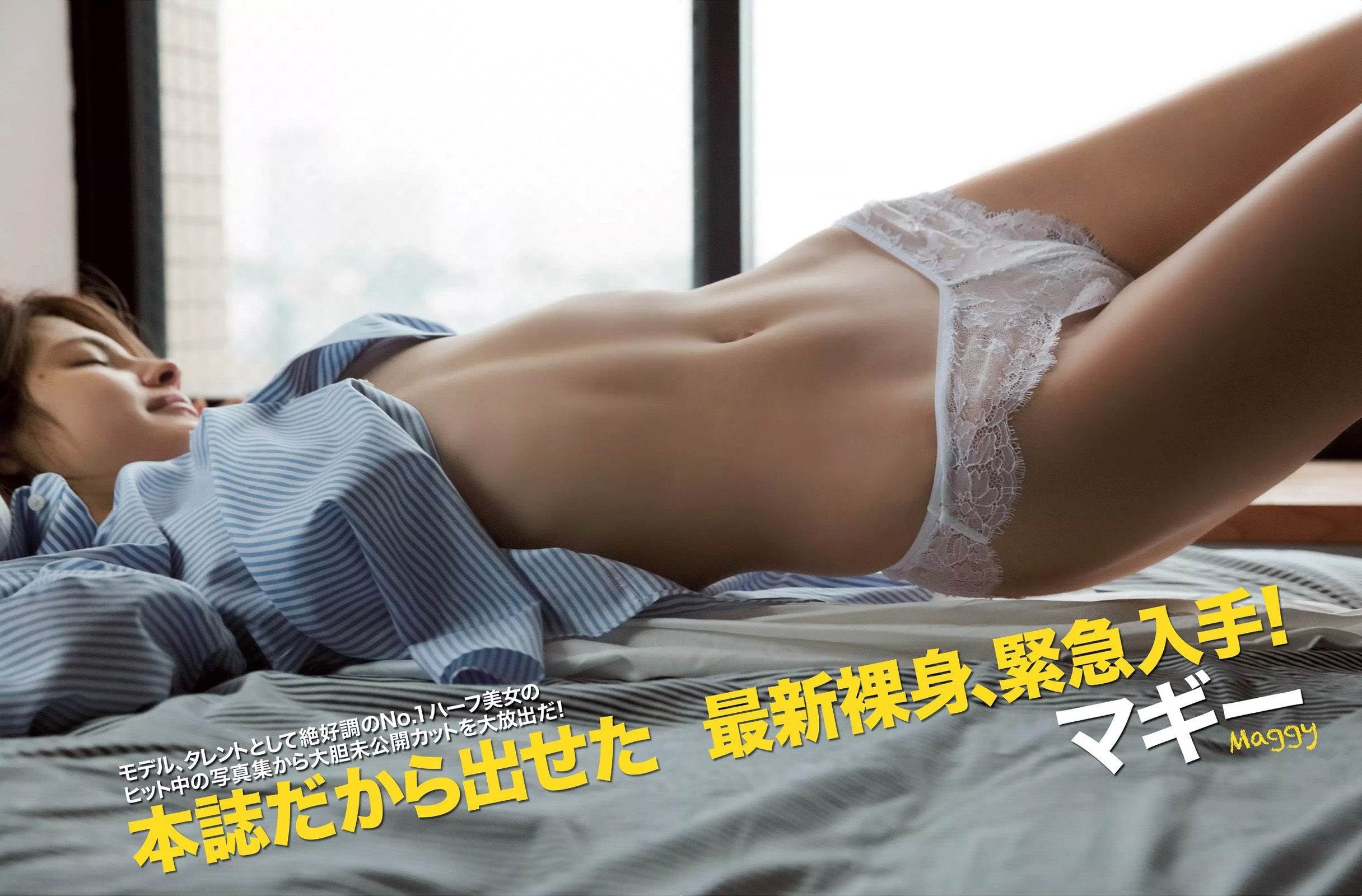 マギー パンツ1枚でマンスジが透けてる件☆☆wwwwwwwwwwwwww