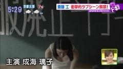 成海璃子胸チラ画像2