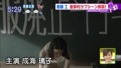成海璃子胸チラ画像3