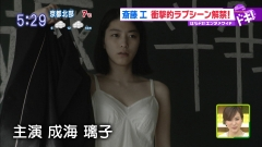 成海璃子胸チラ画像5