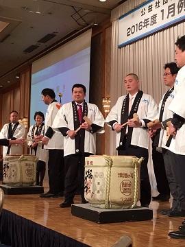 H280119 公益社団法人松山青年会議所2016年度1月例会「賀詞交歓会」 (5)
