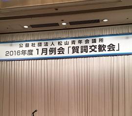 H280119 公益社団法人松山青年会議所2016年度1月例会「賀詞交歓会」 (1)