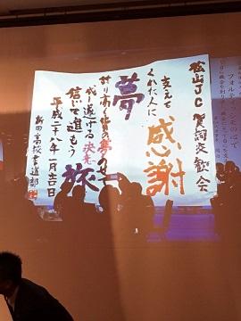 H280119 公益社団法人松山青年会議所2016年度1月例会「賀詞交歓会」 (3)