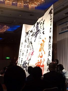 H280119 公益社団法人松山青年会議所2016年度1月例会「賀詞交歓会」 (4)