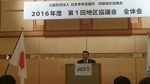 四国地区協議会 (2)