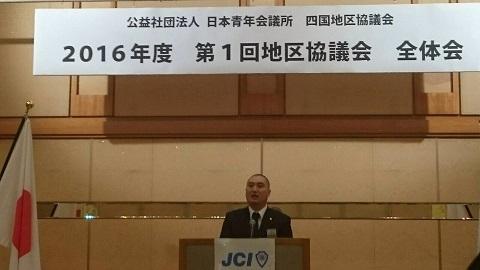 四国地区協議会 (4)