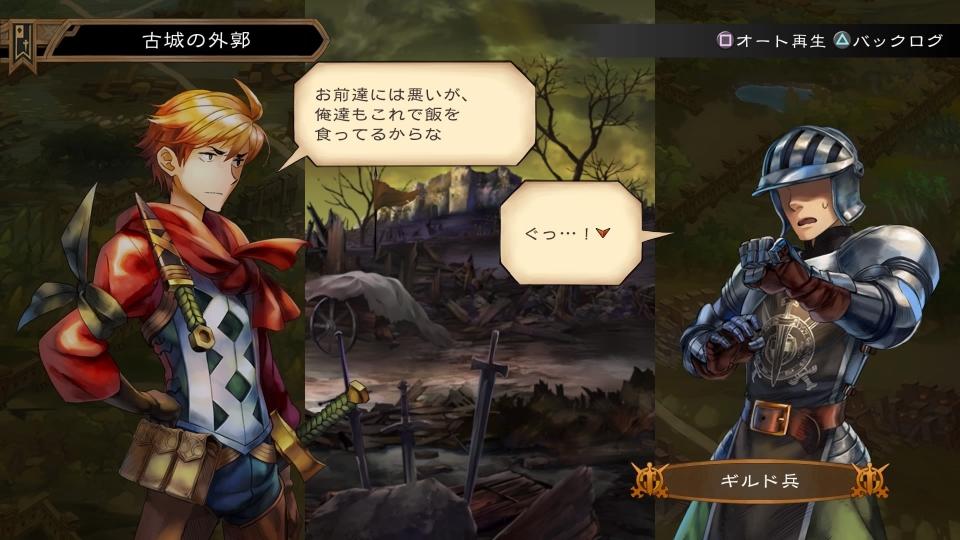 グラキン体験版_ゲーム画面_PS4_02