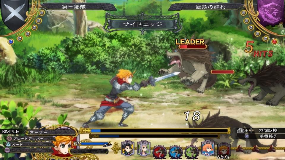 グラキン体験版_ゲーム画面_PS4_05