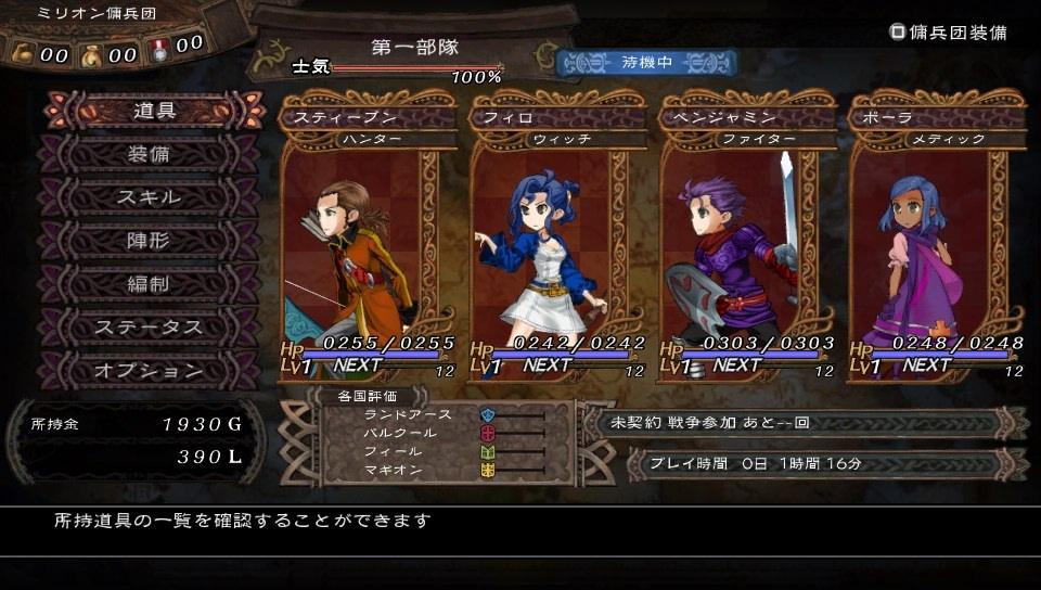 グラキン体験版_ゲーム画面_vita_07