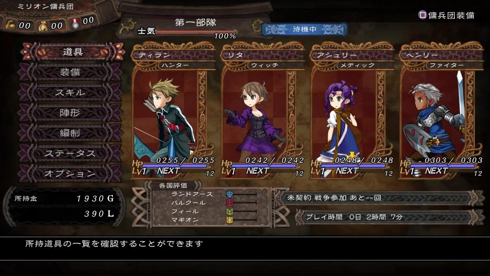 グラキン体験版_ゲーム画面_PS4_07