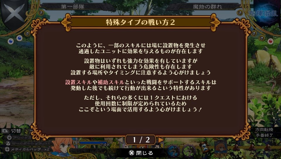 グラキン体験版_ゲーム画面_vita_09