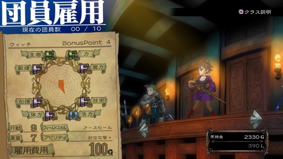 グラキン体験版_ゲーム画面_PS4_10