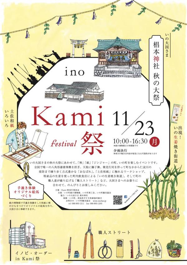 KamiFes_omote_R.jpg