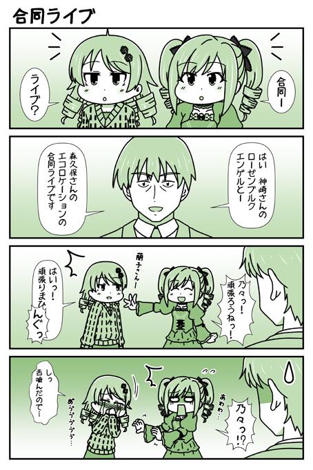 20151108_デレマス第79話「合同ライブ」