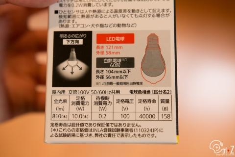 Panasonic 人感センサーLED電球