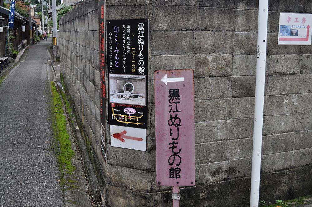 kuroenurimono (2)