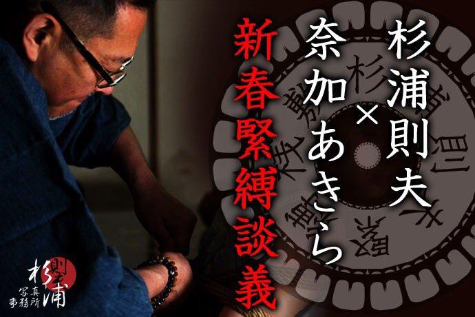 『杉浦則夫と緊縛談義』告知2