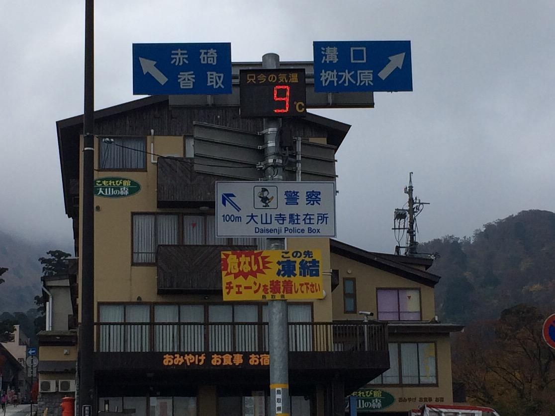151030大山03.JPG