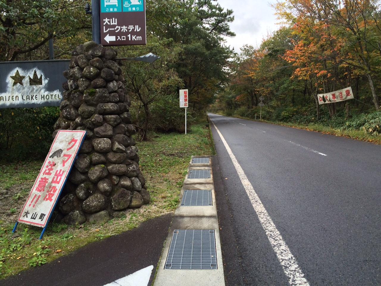 151030大山23.JPG