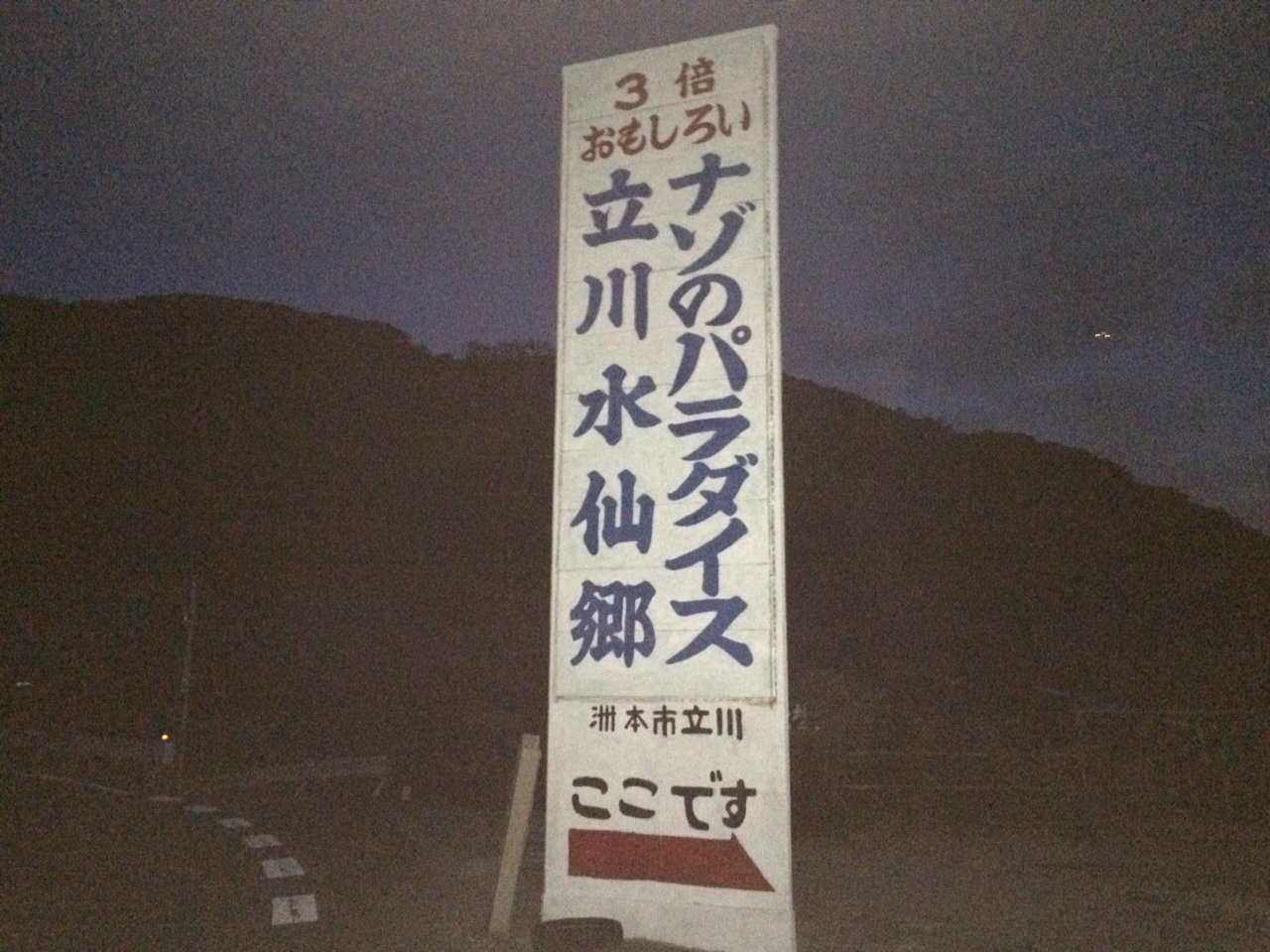 151106淡路島25.JPG