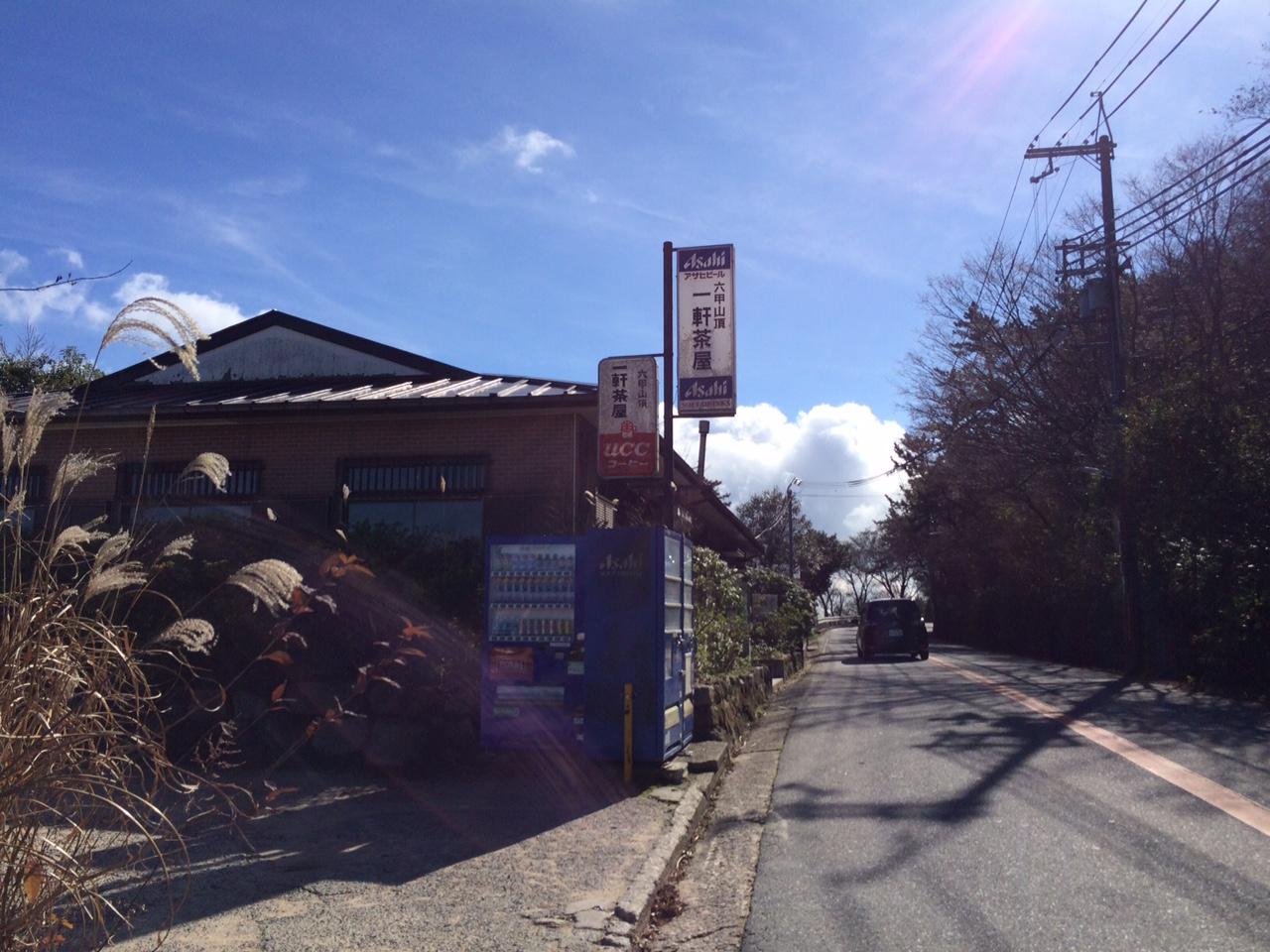 151120六甲山28.JPG