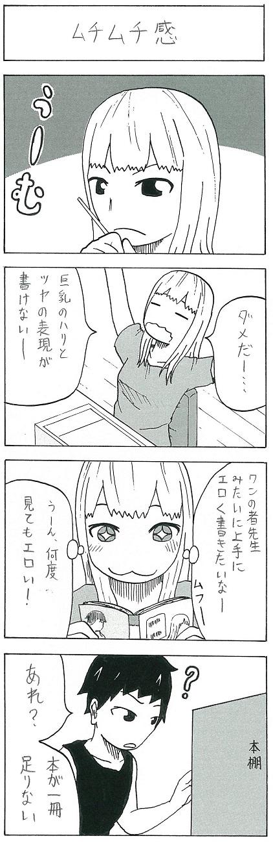お姉ちゃんちゃかちゃん