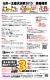 2015九州王座開催概要最終戦用
