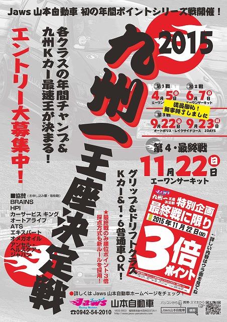 2015九州王座A4ポスター最終戦用