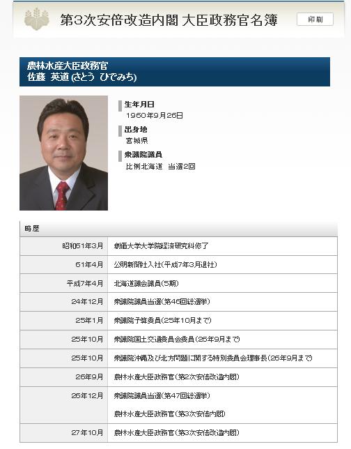 佐藤農林水産大臣政務官 第3次改造安倍内閣