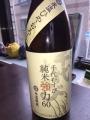 20151121酒