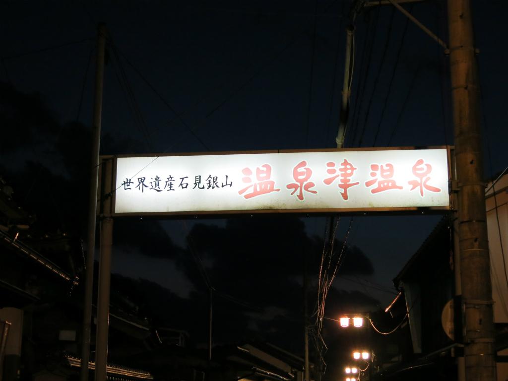 温泉津 コンデジ 116