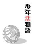 少年恋物語表紙サンプル