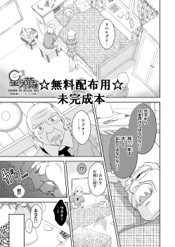 星に願いを★Ⅲ【未完成版】