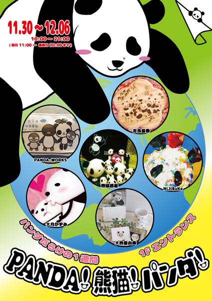 ブログPANDA!熊猫!パンダ!