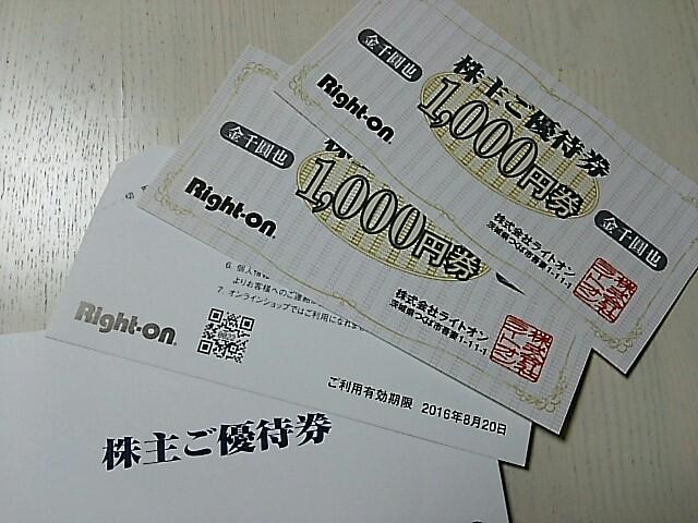 201508ライトオン