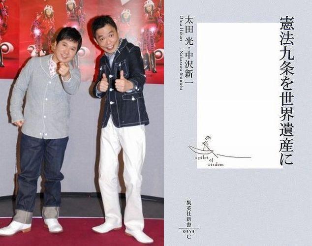 2015-09-05太田光連結