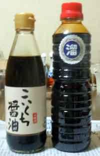 15.11.3醤油