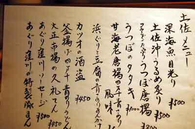 15.11.5土佐メニュー