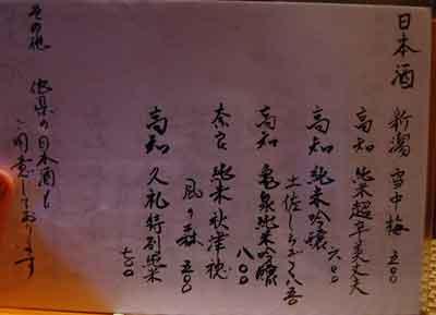 15.11.5日本酒