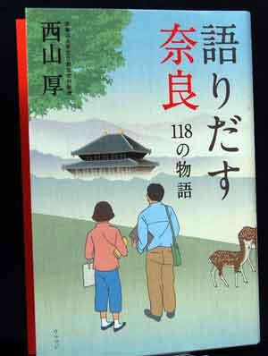 151121語りだす奈良