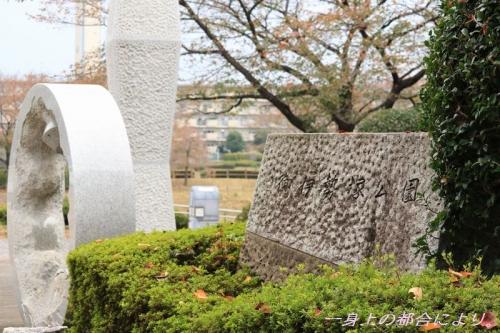 IMG_0383御伊勢塚公園4