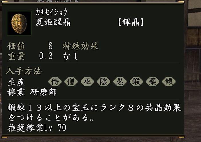 夏姫セイ晶