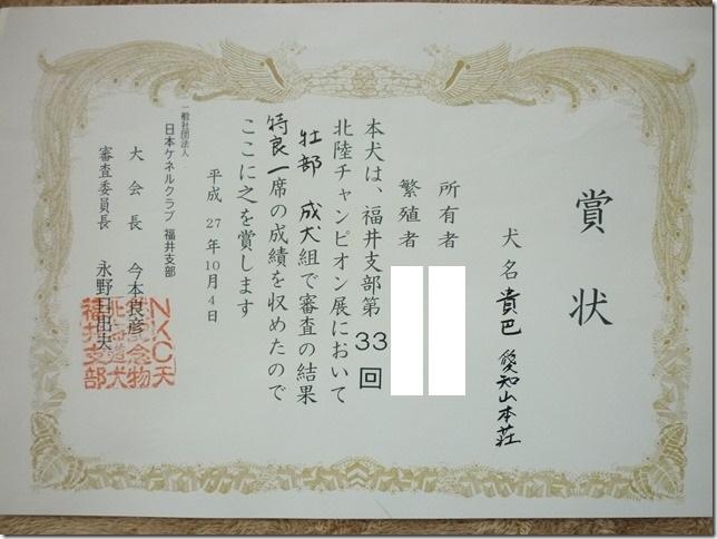 201511NKC三重支部チャンピオン展01-02